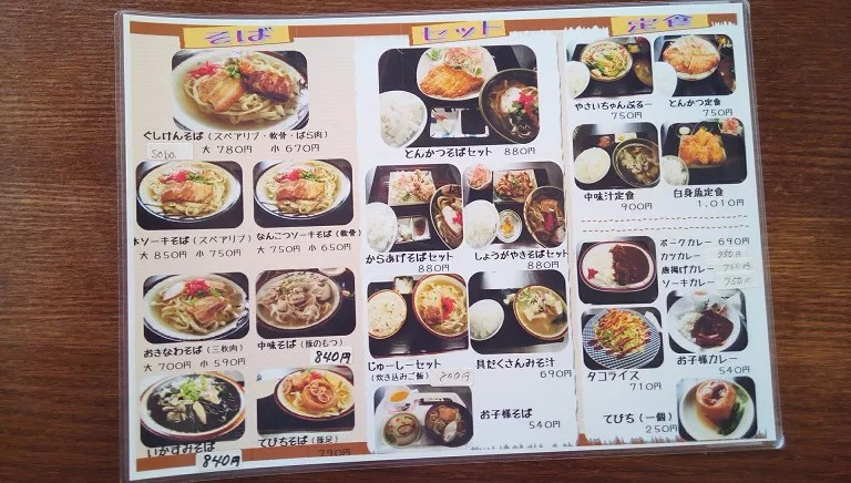 The menu of Gushiken soba