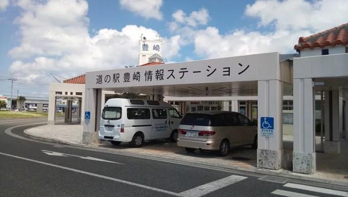 道の駅豊崎情報ステーション