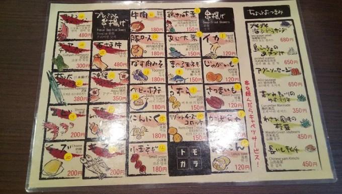 Kushiage menu of Tomogara