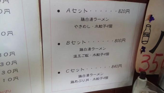 the set menu of Toritora