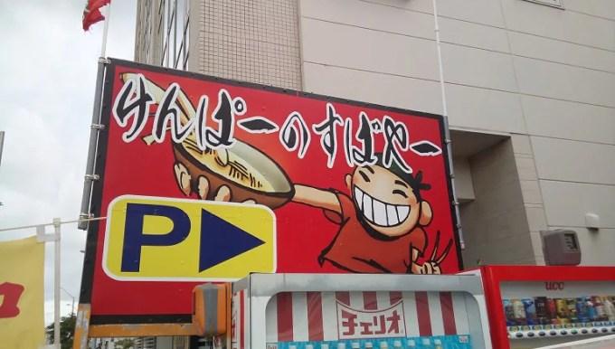 funny signboard is a landmark