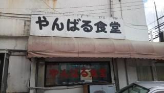 これぞ沖縄の大衆食堂‼ やんばる食堂は安くてうまくてお腹いっぱい