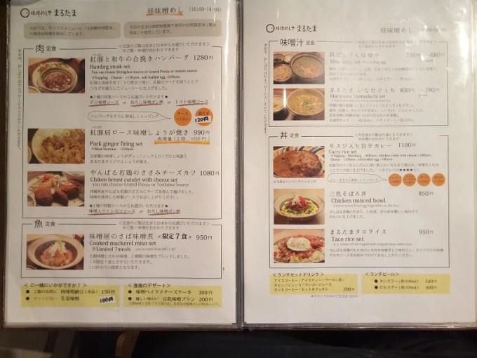 味噌めしや まるたまのランチメニュー