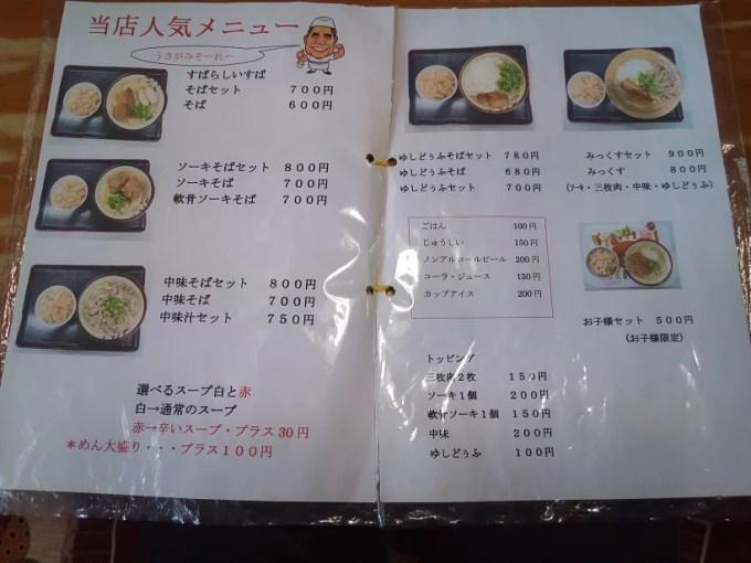 the menu of Yutakayasoba