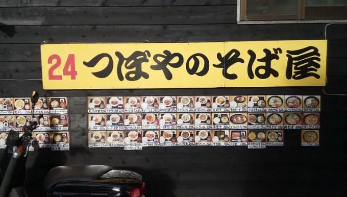つぼやのそば屋の店外に貼られているメニュー写真