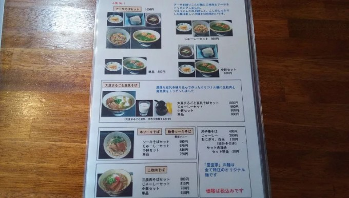 The menu of Yagiya 1