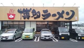 本場の濃厚な博多とんこつラーメンがうまい、鶴亀堂