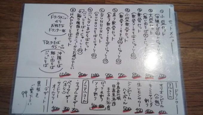 EIBUN's menu 1