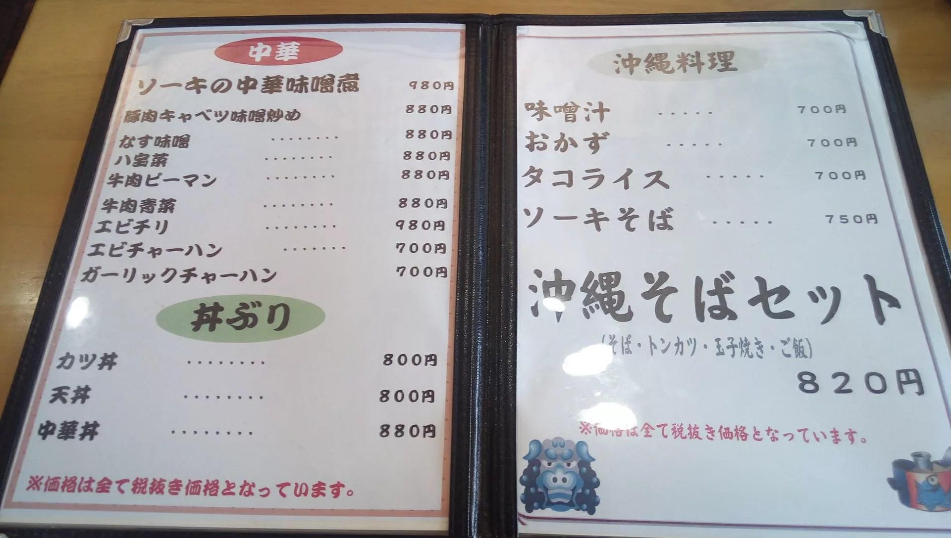 the oak restaurant menu 2