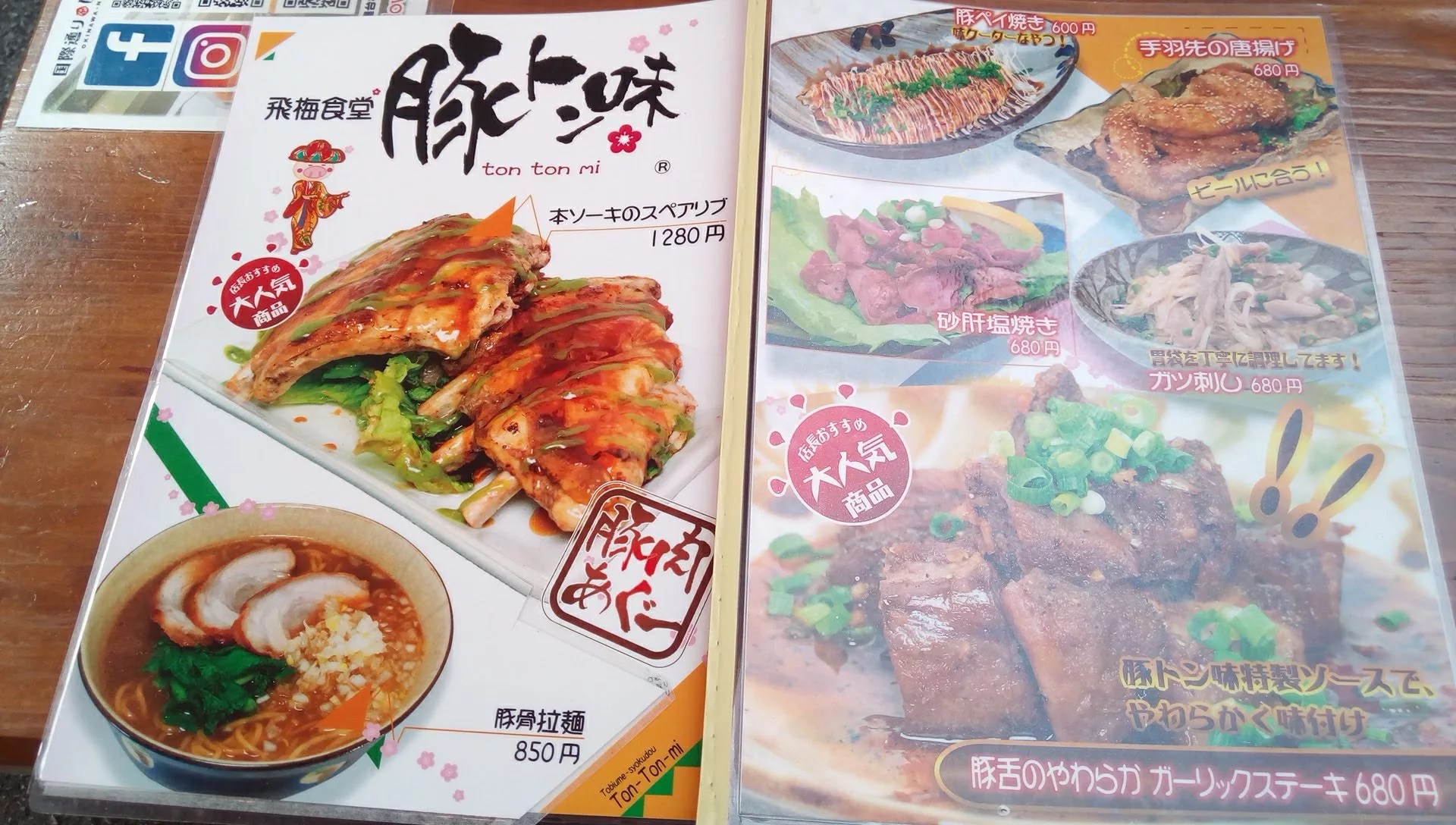 the food menu of Tontonmi 1