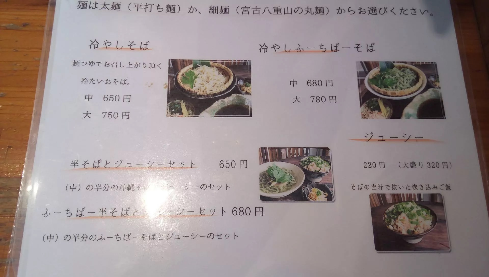the menu of Teianda 3