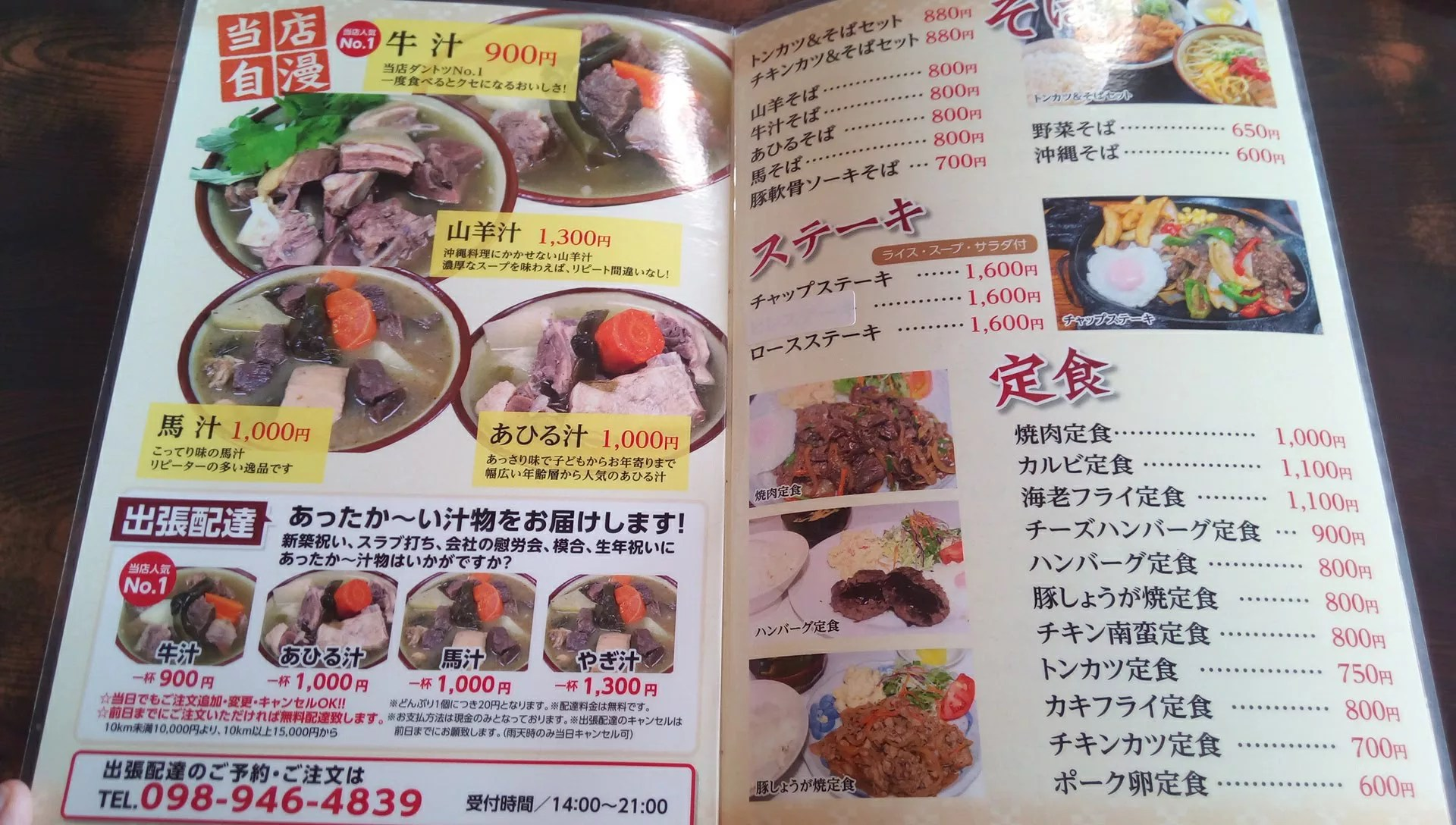 The menu of Manpuku restaurant 1