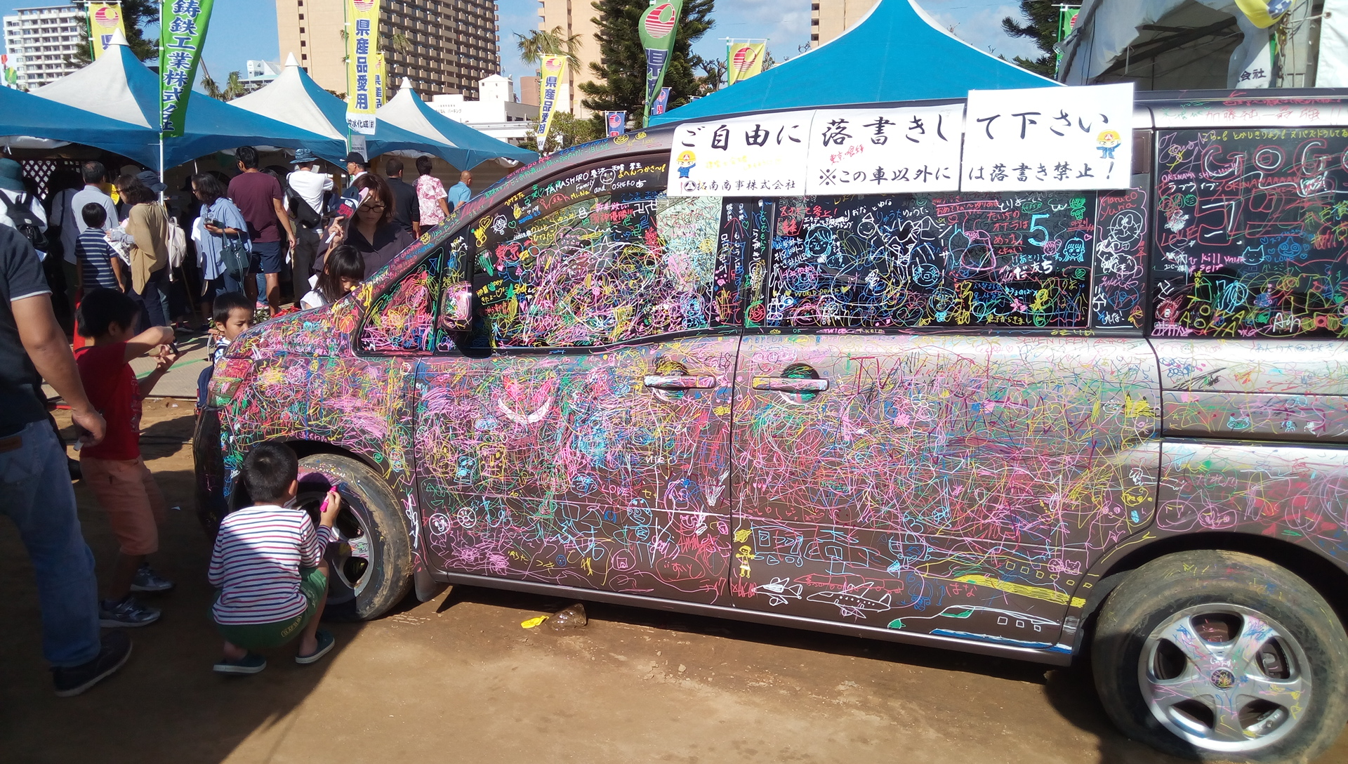 car graffiti was free