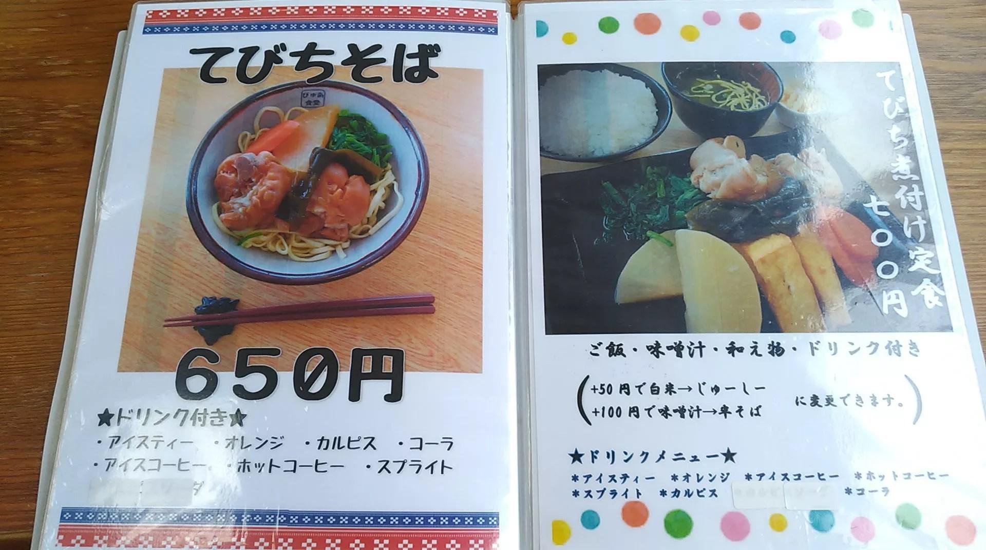 ぴゅあ食堂のメニュー 9