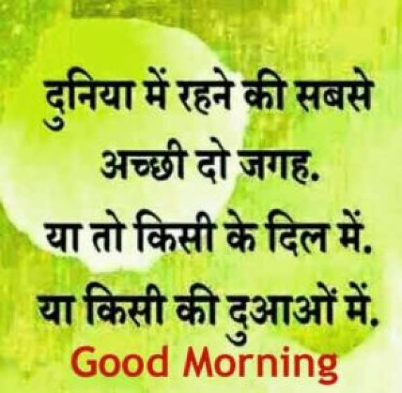 Quotes Good Morning Images Photo For Whatsaap