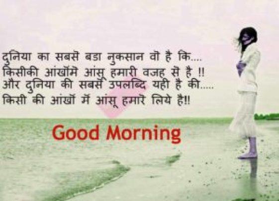 Sad Good Morning Images Photo In Hindi