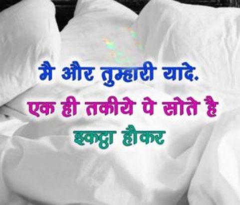 Hindi Whatsaap DP Images Photo Download