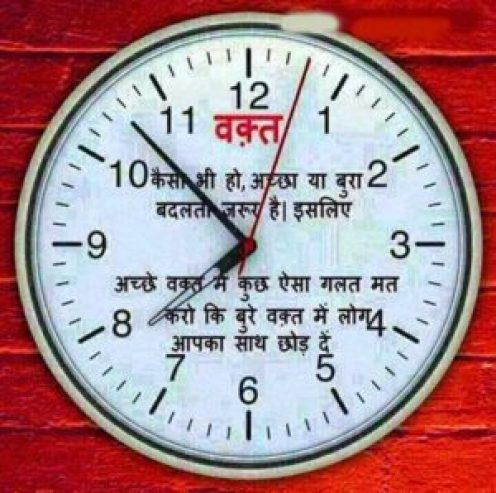 Hindi Quotes Whatsaap DP Photo Pictures Download