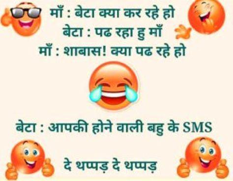 Hindi Jokes Whatsaap DP Images Pics Download