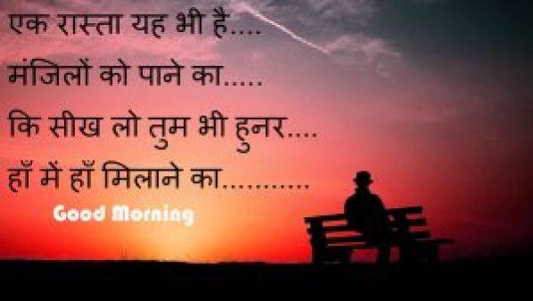 Hindi HD Good Morning Images pICS Free Download