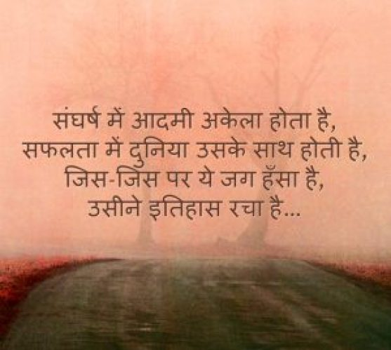 Life Whatsapp Profile DP Images pictures In Hindi