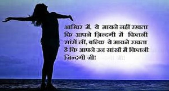 Hindi Life Whatsapp Profile DP Images For Best Friends