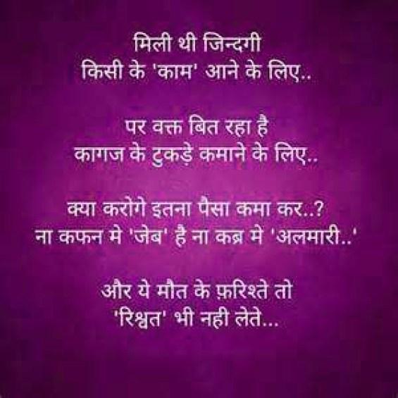 Hindi Life Whatsapp Profile DP Images Photo Wallpaper Download