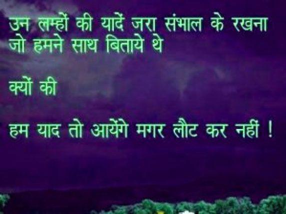 Hindi Life Whatsapp Profile DP Images Photo Pic HD