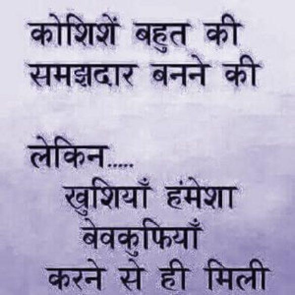 Hindi Life Whatsapp Profile DP Images Pics Download