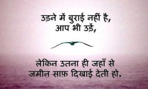 Hindi Life Whatsapp Profile DP Images Pics Photo Download