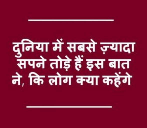 Life Whatsapp Profile DP Images Photo Pictures In Hindi