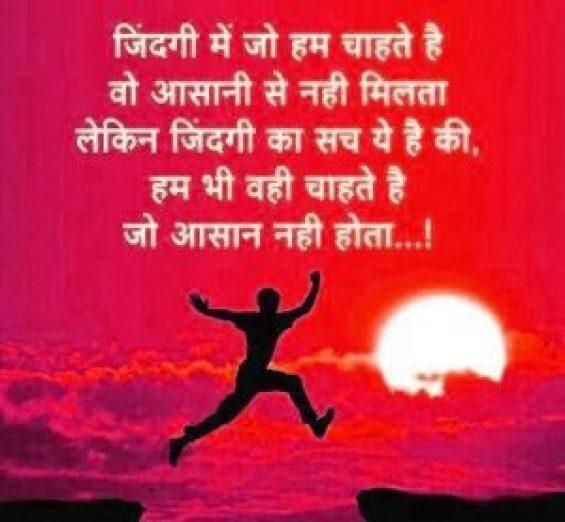 Hindi Life Whatsapp Profile DP Images Pics HD