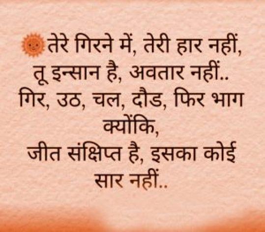Hindi Life Whatsapp Profile DP Images Wallpaper HD Download