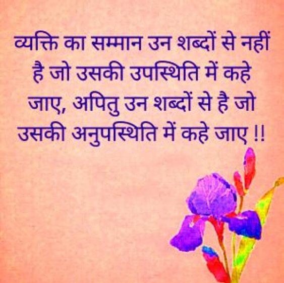 Hindi Life Whatsapp Profile DP Images photo free download