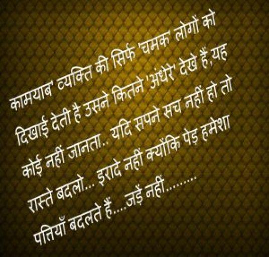 Hindi Life Whatsapp Profile DP Images Photo Pics HD