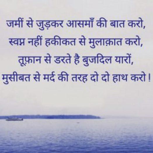 Hindi Life Whatsapp Profile DP Images Pics HD Download