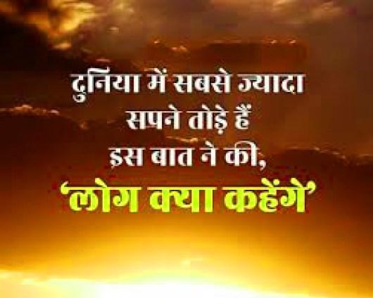Life Whatsapp DP Profile in hindi Images pics wallpaper download