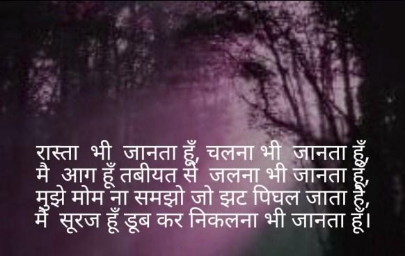 Hindi Good Thought Images Wallpaper HD Download