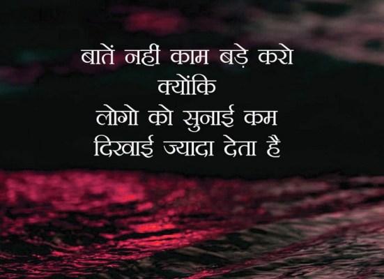 Hindi Good Thought Whatsapp DP Images Pics Free Download