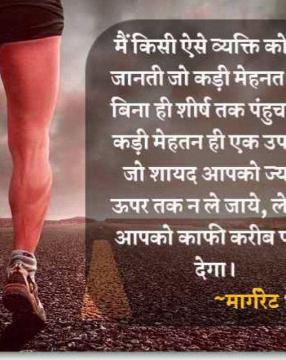Latest Free Hindi Good Thought Images Pics Pictures Download