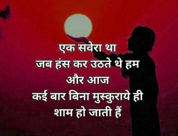 Hindi Sad Whatsapp DP Profile images Download 108