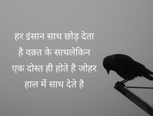 Hindi Sad Whatsapp DP Profile images Download 110