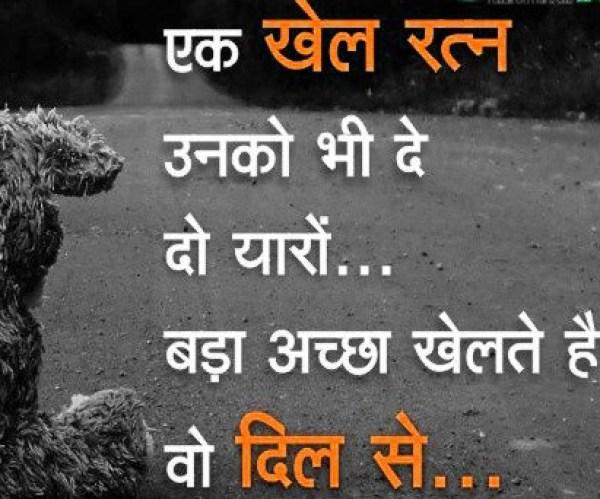 Hindi Sad Whatsapp DP Profile images Download 113