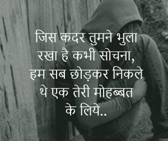 Hindi Sad Whatsapp DP Profile images Download 32