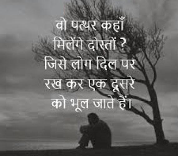 Hindi Sad Whatsapp DP Profile images Download 52