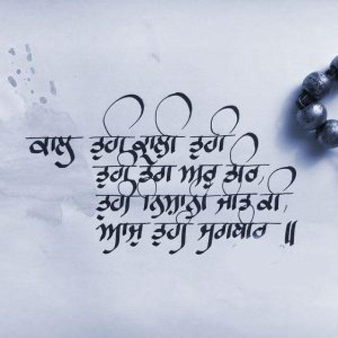 gurbani pics for dp Photo