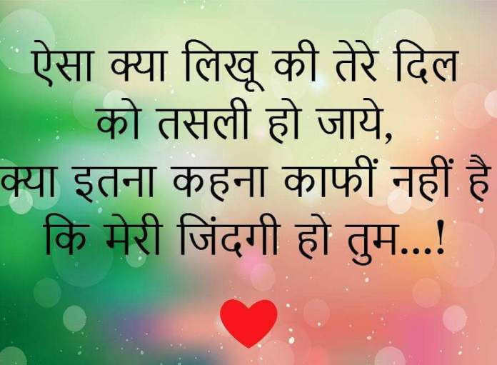 Best rommantic love status in hindi with images for ...