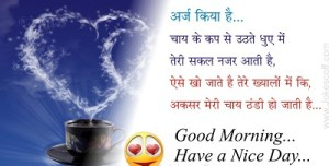 hindi shayari good morning