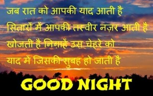 Romatic shayari good night