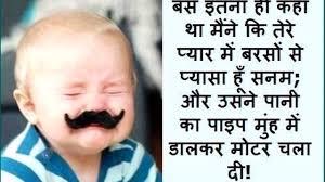 funny shayari image download for gf